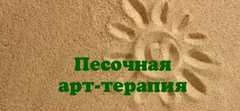 Песочная арт-терапия