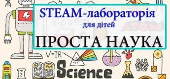 """Науково-музична школа в Лабораторії """"Проста Наука"""""""