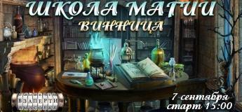 «Школа магії» в Вінниці