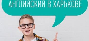 Английский для детей взрослых