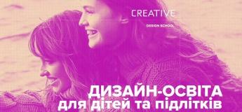 Курси дизайну для дітей