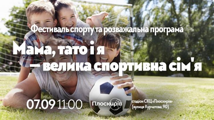 """Фестиваль спорту """"Мама, тато і Я — велика спортивна сім'я"""""""