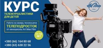 Курс «ТелеПодросток» от киношколы «Art Max Film»