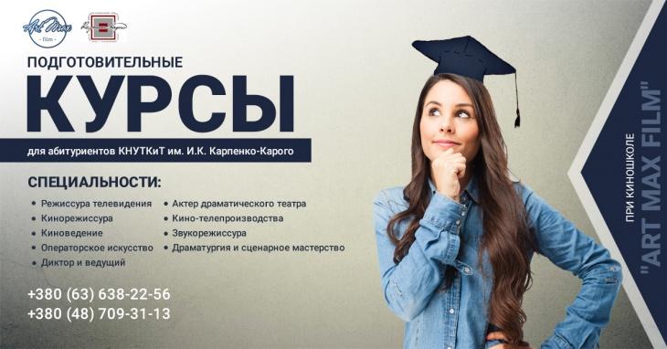 Подготовительные курсы для абитуриентов для поступления в КНУТКиТ им. И.К. Карпенко-Карого