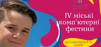 ІV Міський Фестиваль комп'ютерних технологій для школярів