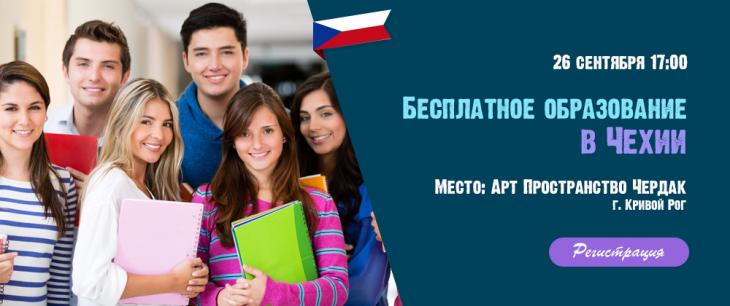 Бесплатное образование в Чехии – сделай шаг в светлое будущее уже сегодня!