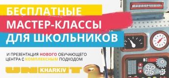Ярмарок безкоштовних мастер-класів для школярів