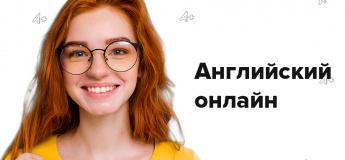 Англійська для підлітків онлайн