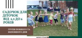 """Садик для деток от 2,5 до 6 лет в Детской студии """"СОК"""""""