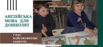 """Английский язык для дошкольников от Детской студии """"СОК"""""""