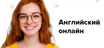 Английский для подростков онлайн