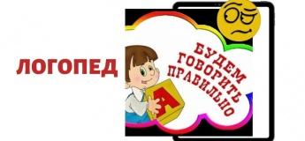 """Логопедические занятия в Детской студии """"СОК"""""""