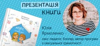 """Презентація книги Юлії Ярмоленко """"Малечі про інтимні речі"""""""