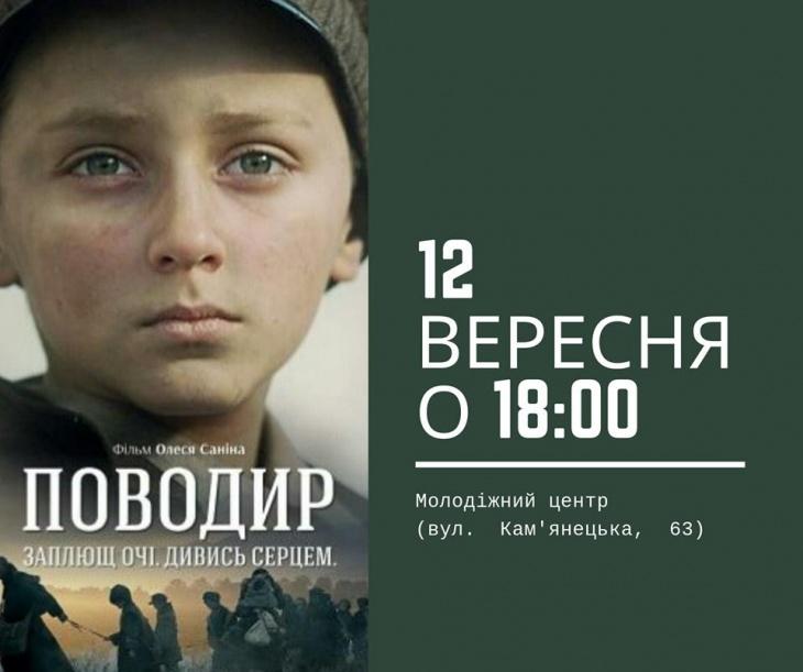 """Перегляд фільму """"Поводир"""" до Дня українського кіно"""