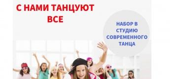 """Набор в детскую танцевальную студию """"МИНИ-МИ"""""""