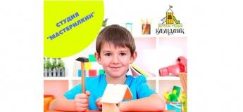 """Набор в группу """"Мастерилкин"""""""