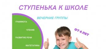 """Набор в вечернюю группу """"Подготовка к школе"""""""