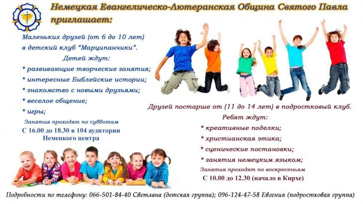 Детский и подростковый клуб в рамках воскресной школы