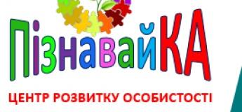 """Центр розвитку особистості """"ПізнавайКА"""""""