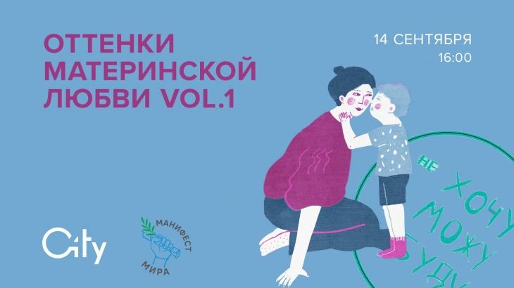 Оттенки материнской любви. Лекция первая
