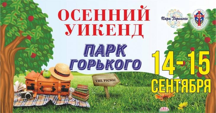 Осенний уикенд в парке Горького