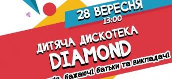 "Дитяча дискотека ""Діамант"""