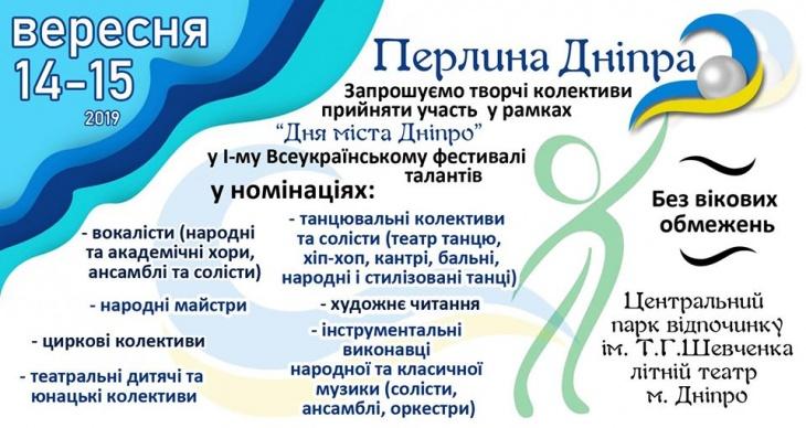 """Всеукраїнський фестиваль талантів """"Перлина Дніпра"""""""