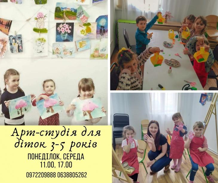 Арт-студія для діток 3-5 років