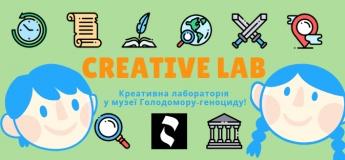 Творческая лаборатория для детей