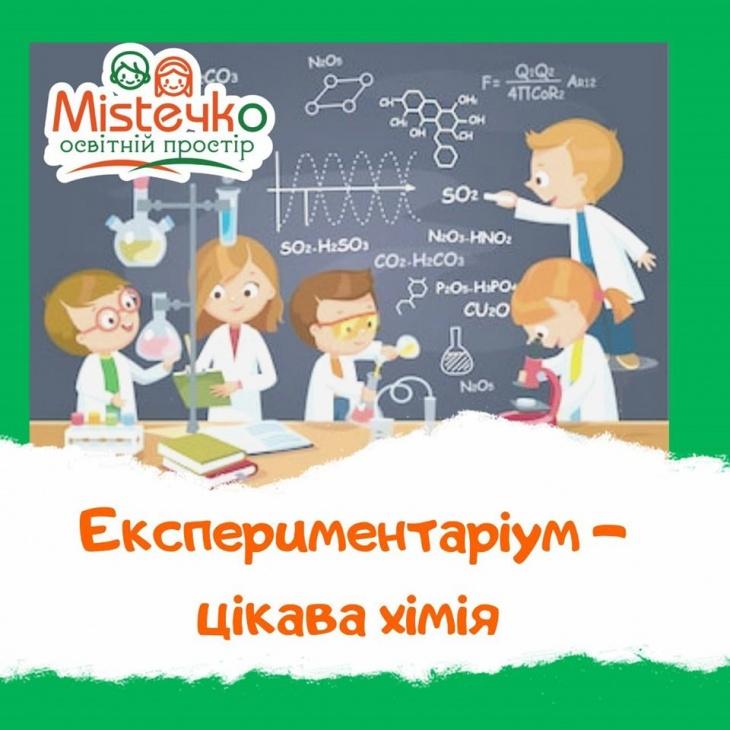 """Лабораторія """"Експериментаріум"""""""