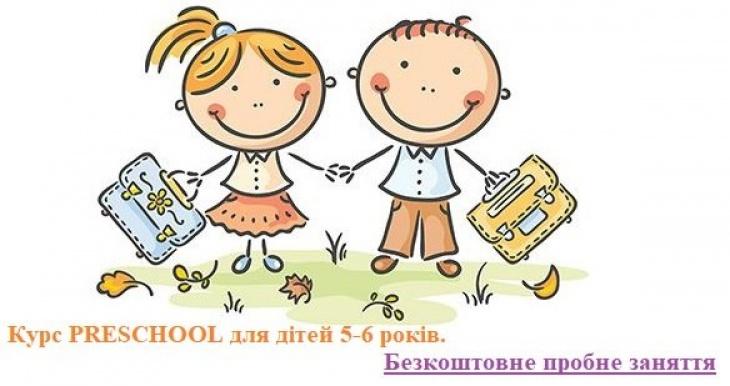 Курс Preschool для дітей 5-6 років