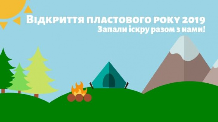 """ВПР 2019 """"Запали іскру"""""""
