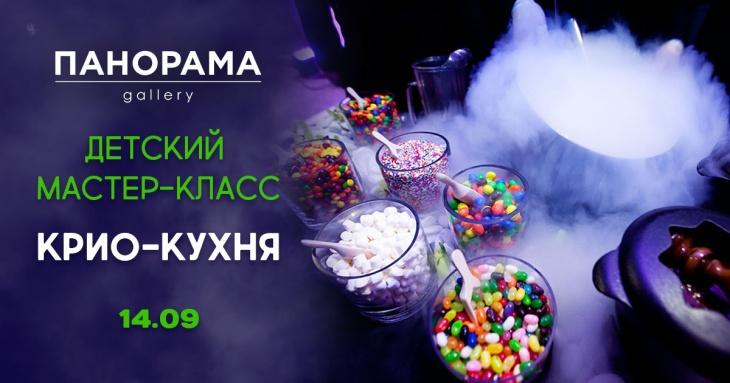 """Интерактивное шоу и мастер-класс для детей """"Крио-кухня"""" в ТЦ """"Панорама"""""""