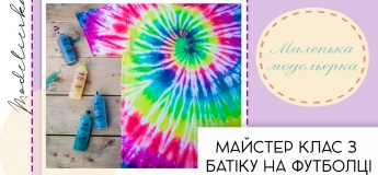 Мастер-класс росписи футболки в технике Батик