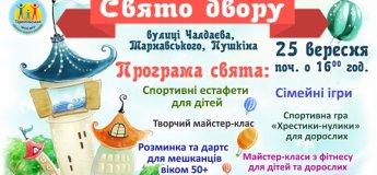 Свято двору (вулиці Чалдаєва, Тарнавського та Пушкіна)