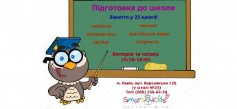 Підготовка до школи (23 школа)