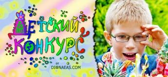 """Творческий Детский Конкурс """"Я мечтаю ухаживать за растением"""""""