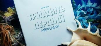 """Презентація книги """"Тридцять перший меридіан"""""""