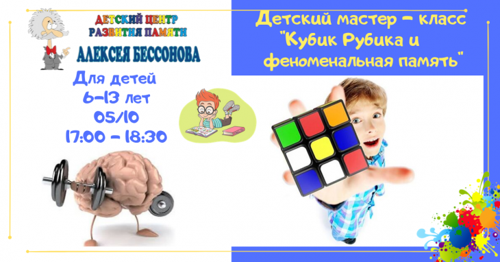 "Мастер-класс ""Кубик Рубика и феноменальной памяти"""