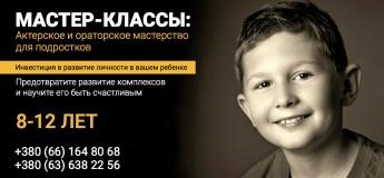 """Серия мастер-классов: """"Ораторское мастерство+Актерское мастерство"""""""