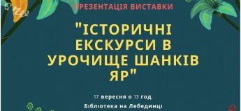 """Виставка """"Історичні екскурси в урочище Шанків Яр"""""""
