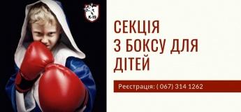 Секція з боксу для дітей 8-12 років