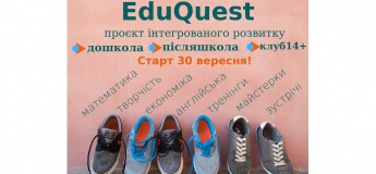 Проєкт EduQuest