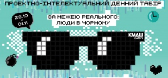Осінній проектно-інтелектуальний табір від КМДШ