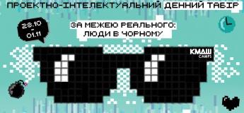 Осенний проектно-интеллектуальный лагерь от КМДШ в Киеве