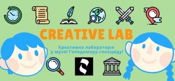 Творча лабораторія для дітей