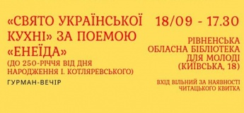 "Свято української кухні за поемою ""Енеїда"""