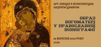 Арт-лекція «Образ Богоматері у православній іконографії»