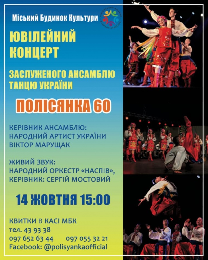 Ювілейний концерт заслуженого ансамблю танцю України