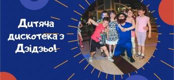 Дитяча дискотека з мега популярним Дзідзьо